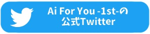 Ai For You 1stの公式Twitter