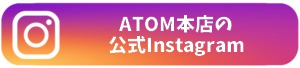 ATOM本店の公式INstagram