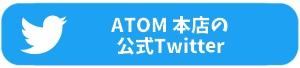 ATOM本店の公式Twitter