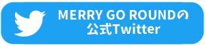 MERRY GO ROUNDの公式Twitter