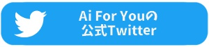 Ai For Youの公式Twitter