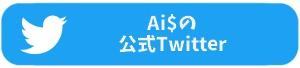 Ai$の公式Twitter