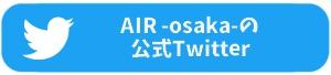 AIR -osaka-の公式Twitter