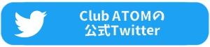Club ATOMの公式Twitter