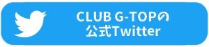 G-TOPの公式Twitter