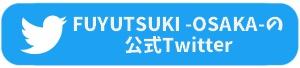 FUYUTSUKI -OSAKA-の公式Twitter