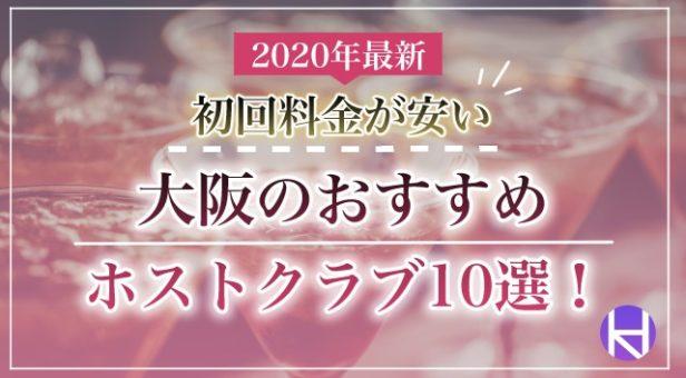 初回料金が安い大阪のおすすめホストクラブ10選