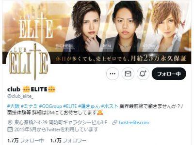 CLUB ELITE Twitterの画面