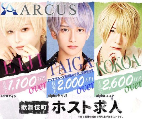 歌舞伎町の求人サイト『ARCUS』の画像